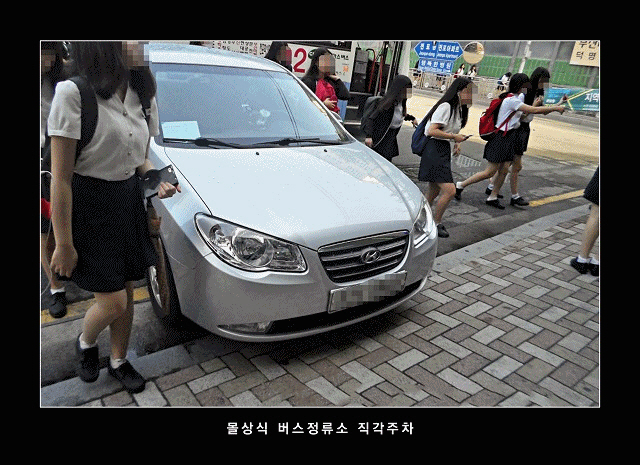 Photos of Illegally Parked Cars Presented at Exhibition in Busan