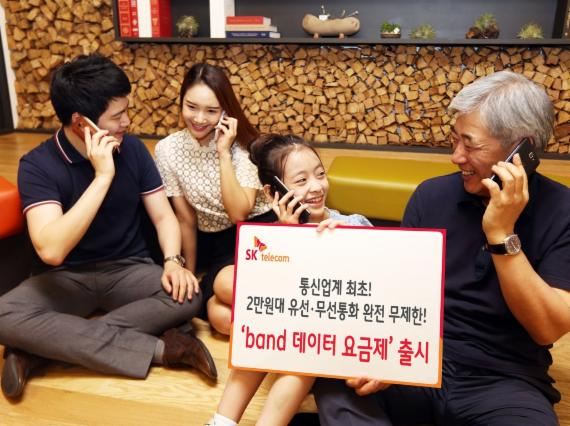 With the new rate plans, subscribers can choose the amount of data while benefiting from unlimited calls and text messages. (image: SK Telecom)