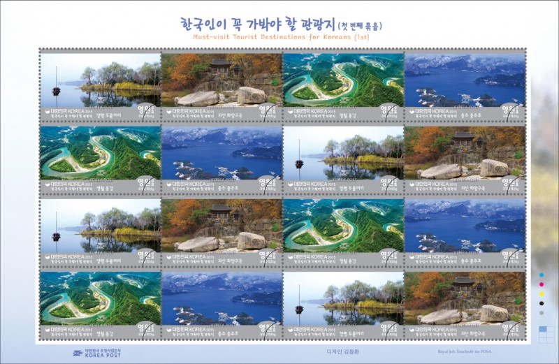Korea Post Launches 'Must Visit Korean Places' Limited Edition Stamps
