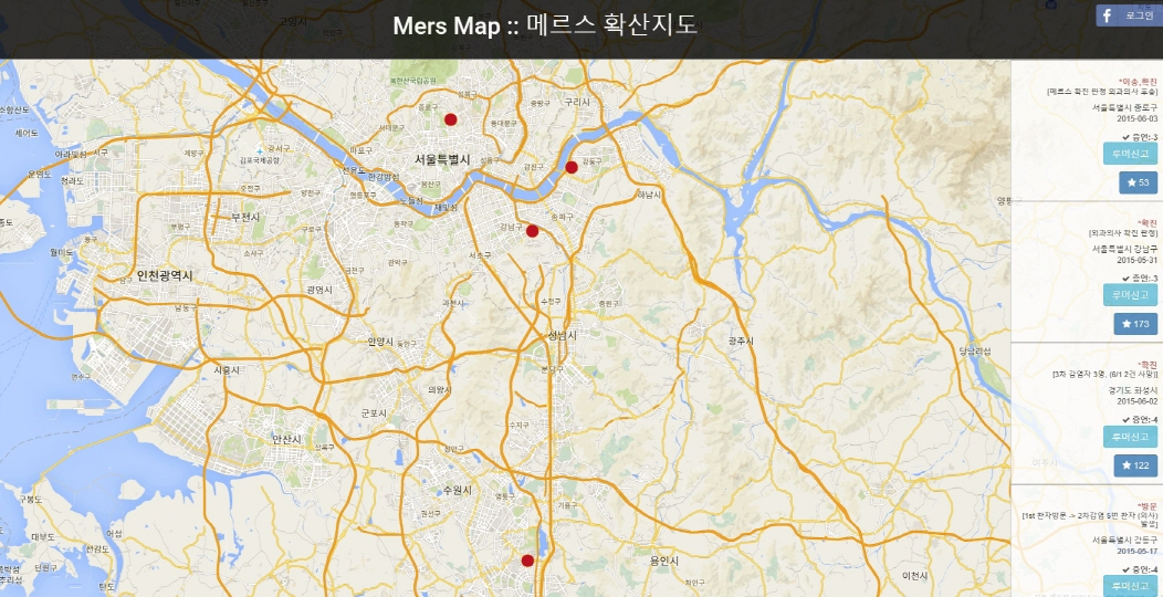 The site is currently accepting reports from the general public about hospitals that housed MERS patients. (image: web site)