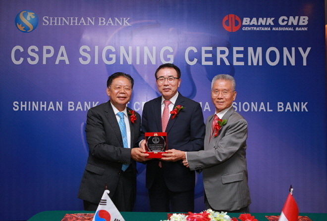 Shinhan Bank has concluded a deal to acquire a controlling stake in an Indonesian bank as part of its efforts to beef up its overseas presence. (image: Shinhan Bank)