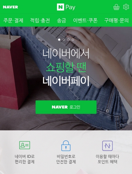 Naver Pay, available starting Thursday, allows users to pay for an item online only with their Naver IDs, a stark contrast to existing mobile payment tools offered by other financial and IT firms. (image: Naver)