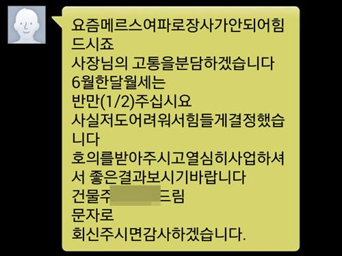 "The message read, ""To share your pain in suffering from the aftermath of the MERS spread, I will expect to be paid only half of the monthly rent for this month."" (image: Yonhap)"