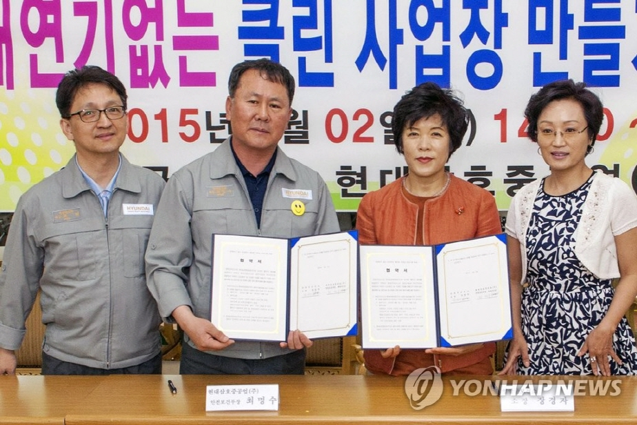 Hyundai Samho Heavy Industry (HSHI) and the Yeongam Health Center signed an MoU to develop a clean work place without smoking by establishing a fund to support the project. (image: Yonhap)