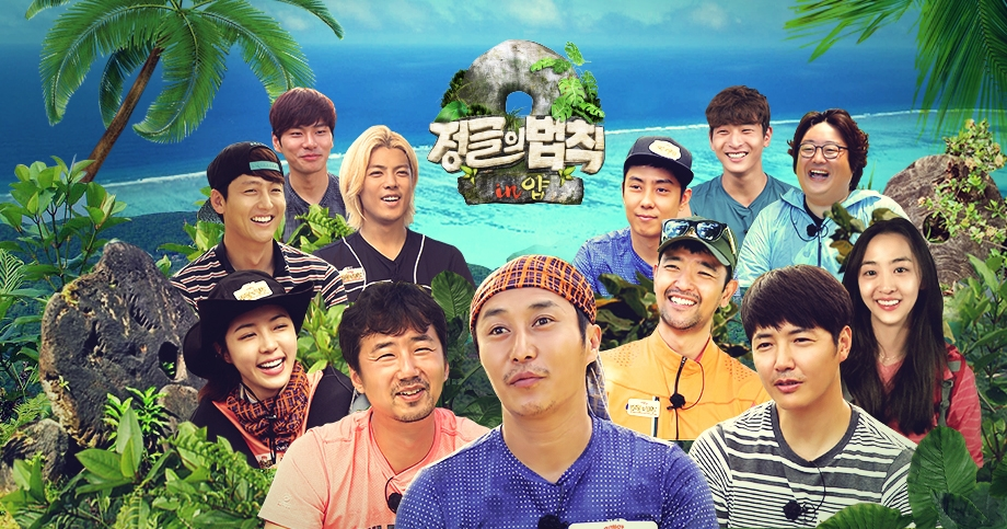 "First aired in 2011, ""The Law of the Jungle"" is a popular reality-documentary show on SBS in which a cast of celebrities travel to remote locations to survive on their own and experience life with local people. (image: SBS)"
