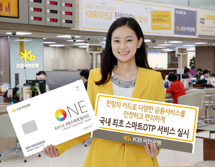 KB Kookmin Bank Launches First Card-Type OTP Generator