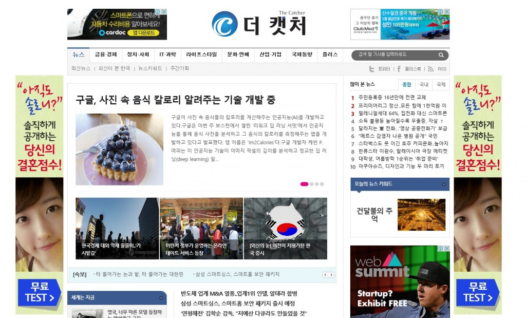 As native advertising on news sites uses the same form and function as the news stories, their responses reaffirm the characteristics of the marketing method that targets the midpoint between news stories and advertisements. (image: screenshot of news site The Catcher)