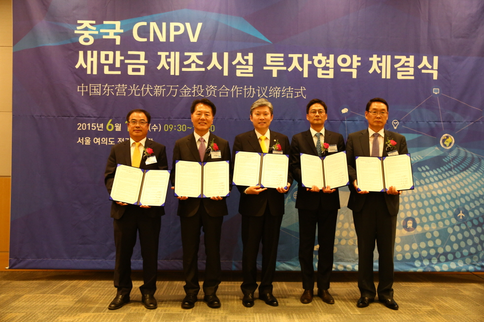 CNPV's direct investment is the first fruit of a Korea-China agreement in July 2014 to develop an economic complex in Saemangeum. (image: N. Jeolla Provincial Office)