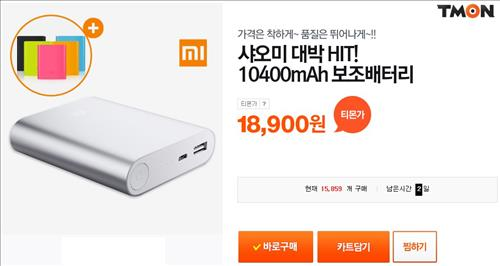 The popularity of Xiaomi is changing the image of electronics made in China, and also increasing the sales of products from other Chinese brands. (Image : Yonhap)