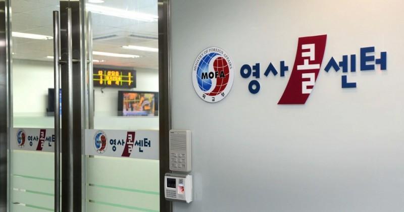 Phone Translators to Help Koreans Abroad