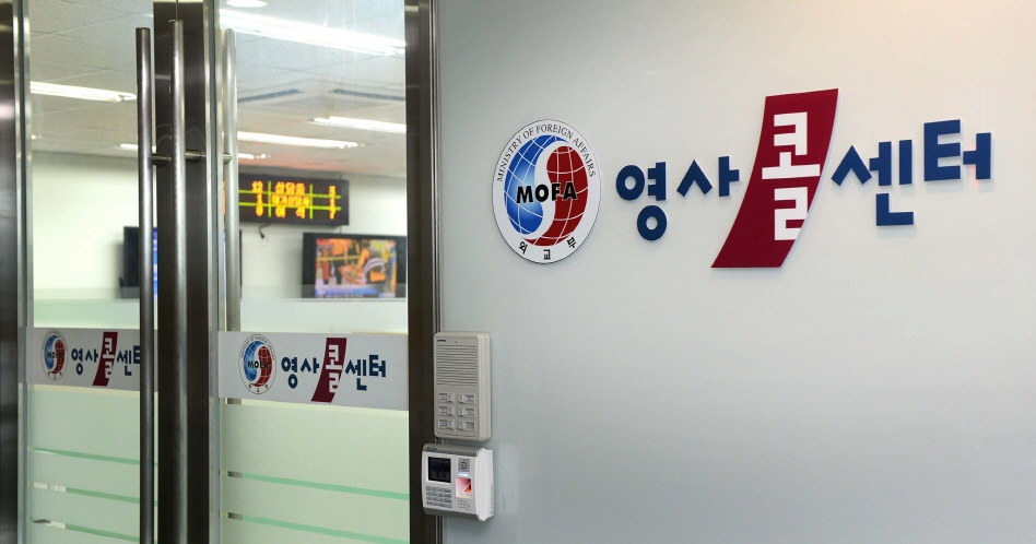 Whenever Koreans meet urgent matters and are faced with a language barrier, a call to the Korean Consul Call Center (+822-3210-0404) will connect them with translators. (image: Min. of Foreign Affairs)