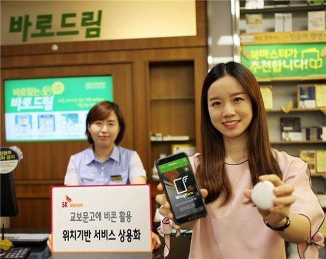 Wizturn is SK Telecom's home-grown beacon-based indoor LBS platform that enables businesses to easily develop a wide range of indoor location-based services customized to their needs. (image: Korea Bizwire)