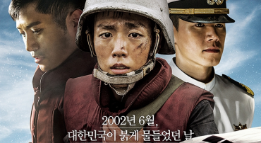 'Northern Limit Line' Records Highest Audience Count of This Year