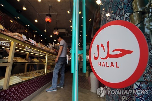 "Halal is an Arabic word meaning ""lawful"" or ""permitted."" Halal certificates are placed on food, drugs, cosmetics and other products that are prepared according to religious rules.  (image: Yonhap)"
