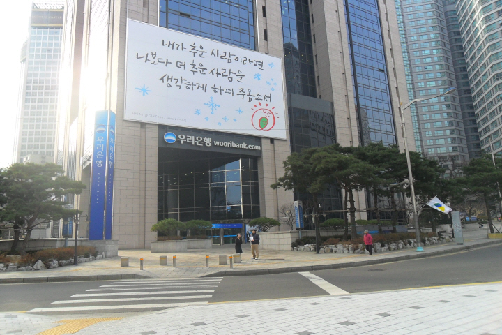 Woori Bank with 300 trillion won in assets was established in 2001 with the merger of five troubled banks in the aftermath of the Asian financial crisis that put South Korea on the brink of default. (image: Min. of Public Administration & Security)
