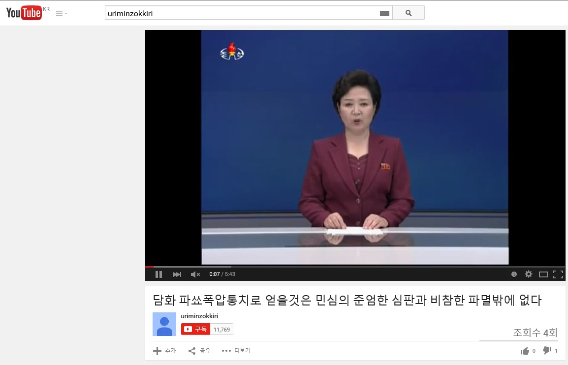 "As of July 24, there were 11,756 subscribers to a YouTube channel named ""uriminzokkiri."" The channel features propaganda video clips about North Korea, and is run by its Committee for Peaceful Reunification. (image: Youtube)"