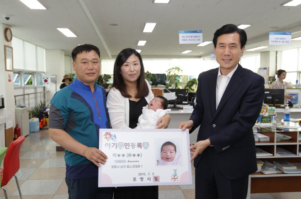 Pohang city is issuing baby identity cards to celebrate mothers and fathers with newborn babies. (image: Pohang City Office)