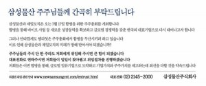 "In the ads titled ""Earnest Request to Samsung C&T Shareholders,"" it said, ""Elliott is trying to defeat our plan to merger with Cheil Industries. Is it okay with you if the future of two companies is disturbed? If you entrust only a share to us, it will be much appreciated."""