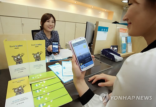 Bank Wallet Kakao (Banka), the mobile financial service of KakaoTalk, will increase their charge and wire transfer limits during the next month. (Image : Yonhap)