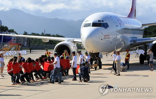 An unusual contest where contestants pull an airplane with manpower has been held at the Yangyang International Airport.