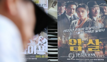 Will the Prosperous Korean Films Continue to Thrive in 2nd Half?