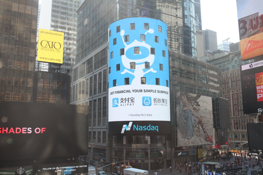 Nasdaq Last Sale (NLS) real-time data is now available to the millions of Ant Financial clients through the Alipay and Ant Fortune apps. (image: Art Financial)