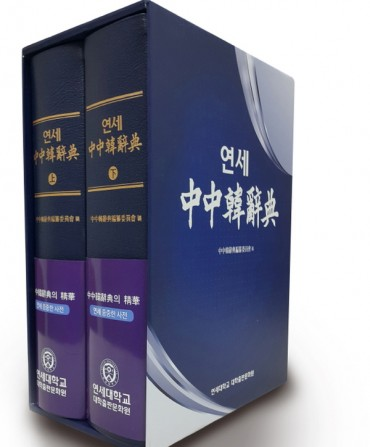 World's First Chinese-Chinese-Korea Dictionary Published