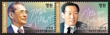 Post Office to Release Postage Stamps Featuring Two Founders of Korean Chaebols
