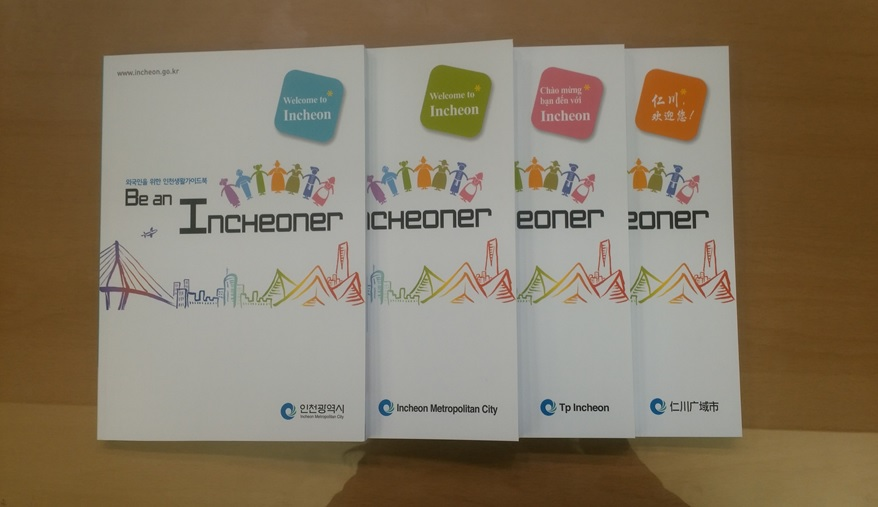 The book contains information about Korean culture, immigration, living, transportation, giving birth, childcare and education. It also provides information on the Incheon area and tips about tourist spots. (image: Incheon City)