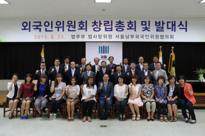 The committee aims to help foreigners, who are often marginalized in society, to better adapt to life abroad and cope with potential discrimination, in turn diverting them from becoming criminals out of desperation. (image: Southern District Prosecutor's Office)