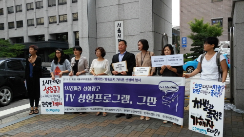 Organizations such as Womanlink and the Seoul YMCA, who criticized 'Let Me In' for being a '1 hour long plastic surgery advertisement', filed an injunction to block the program from airing at the Seoul Western District Court when the network started to recruit participants for the next season. (Image : Womanlink Homepage)