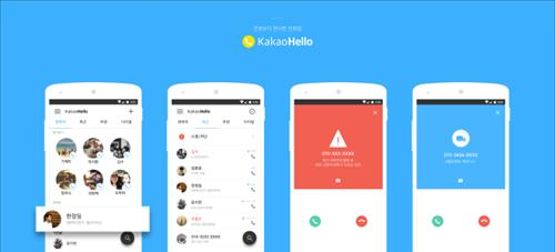 Kakao Hello is an app that blocks spam numbers, manages contacts, and provides other convenient features related to voice calls. (Image : Yonhap)