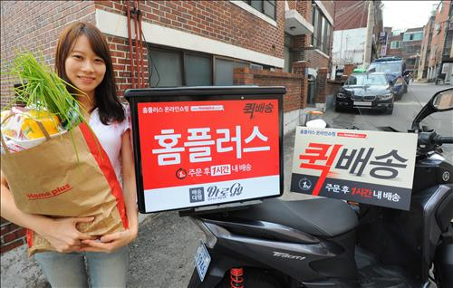 The one-hour 'quick' delivery service provided by HomePlus. (Image : Yonhap)