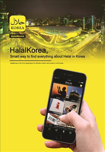 South Korea's state-run food agency said Wednesday it has launched a mobile application that provides details of local halal restaurants, in line with its efforts to attract more Muslim tourists. (Image : Yonhap)