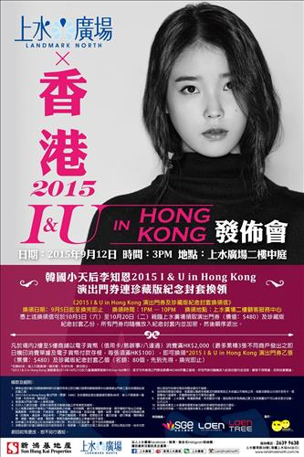 IU to Meet Hong Kong Fans at Landmark North