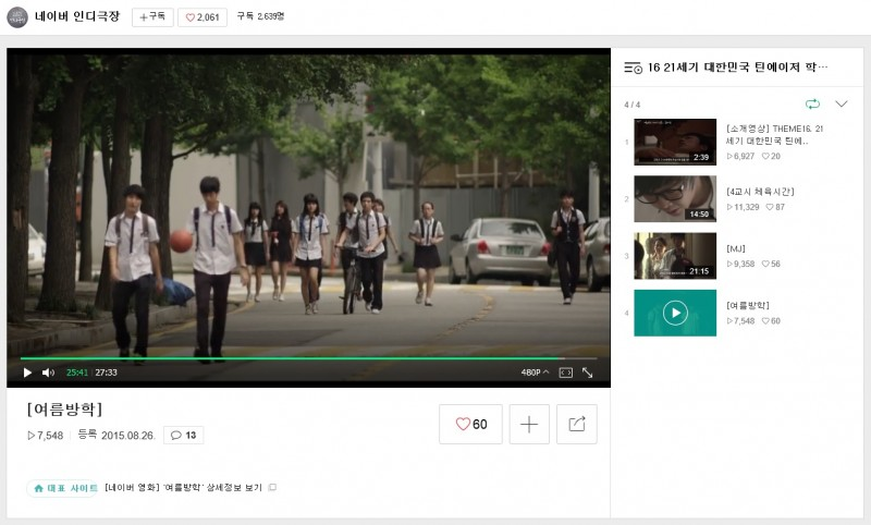 Naver's Online Independent Film Theater Attracts 3 Mln Viewers