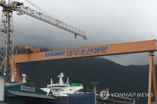 As financial authorities and creditors have held off a plan to support the normalization of Daewoo Shipbuilding & Marine Engineering, the union from the Korea Development Bank (KDB) is pushing for a restructuring based on fundamentals. (Image : Yonhap)