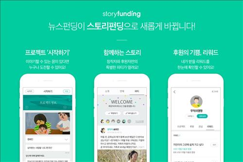 Daum Kakao has announced that it will be expanding its News Funding crowd funding service into a new service called Story Funding. (Image : Yonhap)