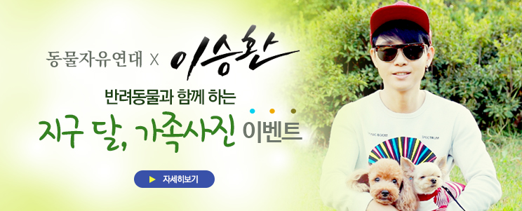 Banner for the event, 'Earth and Moon and Family Pictures'. (Image : Korea Animal Welfare Association homepage)