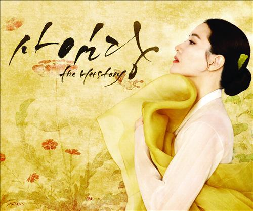 Lee Young-ae's new drama will be simultaneously aired in China, and is produced beforehand. (Image : Yonhap)