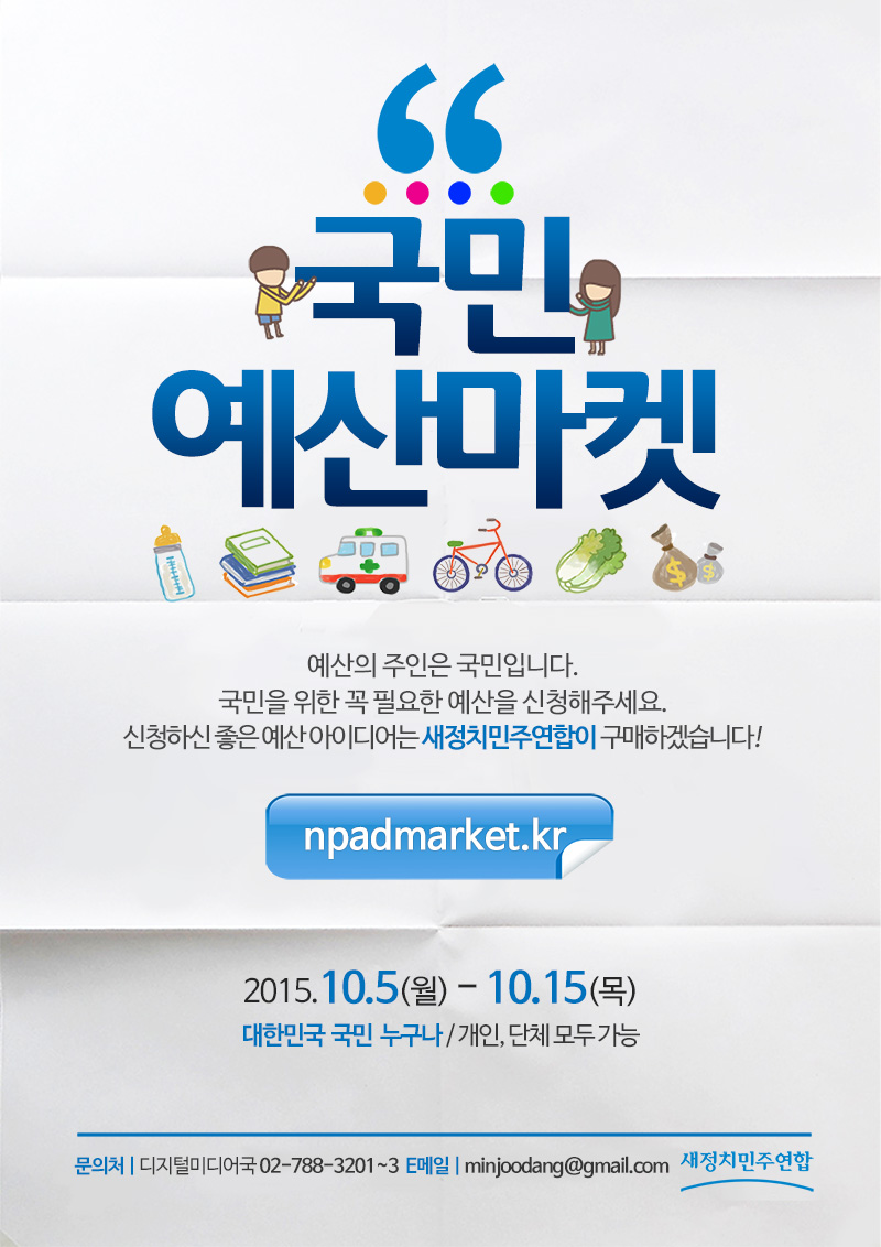 Poster of the 'Budget Market of the People'. (Image : NPAD homepage)