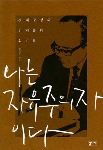 Kim Duk-hong's memoir. (Yonhap)