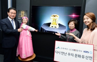 3-D Exhibit to Bring Korean Cultural Properties from Abroad