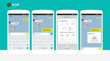 Mobile Chat App Kakao Decides to Comply with Monitoring Warrants