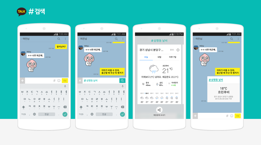 Screenshots of KakaoTalk, the mobile messenger powered by Kakao Corp. (image: Kakao Corp.)