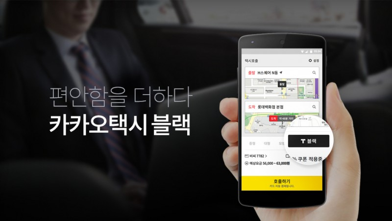 Kakao Taxi App Equipped with AI Function