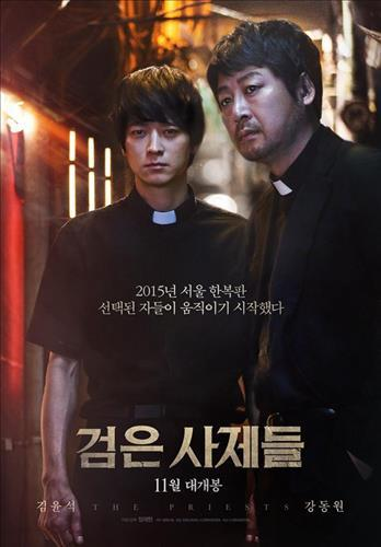 "The poster for the South Korean movie ""The Priests."" (Image : CJ Entertainment America)"