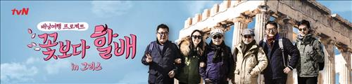 Korean hit show 'Grandpa over flowers'. (Image : Yonhap)