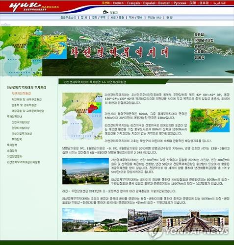 N. Korea Unveils Plans to Develop Rason Economic Zone