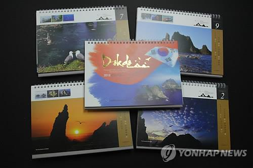 "A local government has distributed 2,500 copies of the ""2016 Dokdo Calendar"" abroad in a bid to publicize South Korea's sovereignty over the rocky outcroppings in the East Sea, officials said Thursday. (Image : Yonhap)"